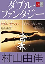 表紙: 合本 ダブル・ファンタジー【文春e-Books】 | 村山由佳