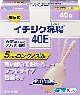 【第2類医薬品】イチジク浣腸40E 40g×10