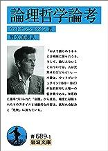 表紙: 論理哲学論考 (岩波文庫)   ウィトゲンシュタイン