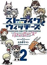 表紙: ストライクウィッチーズ 小ぃさいズ(2) (角川コミックス・エース) | たちき ヤマト