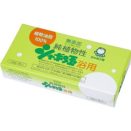 シャボン玉 無添加せっけん 純植物性シャボン玉 浴用 100g×3個入り