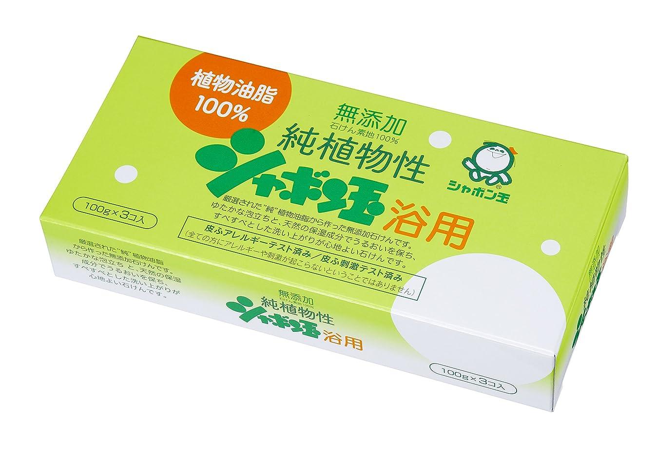 ハイジャック中級匹敵しますシャボン玉 無添加せっけん 純植物性シャボン玉 浴用 100g×3個入り