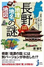 表紙: 長野「地理・地名・地図」の謎 (じっぴコンパクト新書) | 原 智子