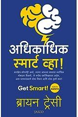Get Smart! (Marathi) (1) (Marathi Edition) Kindle Edition