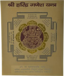 Shri Harendra Ganesh Yantra/Shree Harendra Vinayak Yantra for Good Luck, Success and Prosperity- Vrindavan