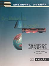 Key Methods in Geography (Chinese Edition)