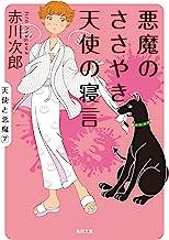 表紙: 悪魔のささやき、天使の寝言 天使と悪魔 (角川文庫) | 赤川 次郎