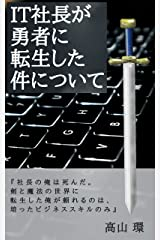 IT社長が勇者に転生した件について Kindle版