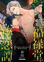 表紙: 福禄堂秘恋譚 (デイジーコミックス(英和出版社)) | 春田