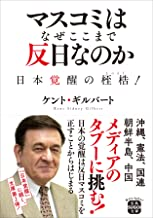 表紙: マスコミはなぜここまで反日なのか (宝島SUGOI文庫) | ケント・ギルバート