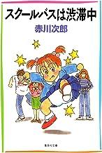 表紙: スクールバスは渋滞中(南条姉妹シリーズ) (集英社文庫) | 赤川次郎