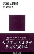 表紙: 天智と持統 (講談社現代新書)   遠山美都男