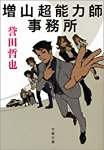 表紙: 増山超能力師事務所 (文春文庫) | 誉田哲也