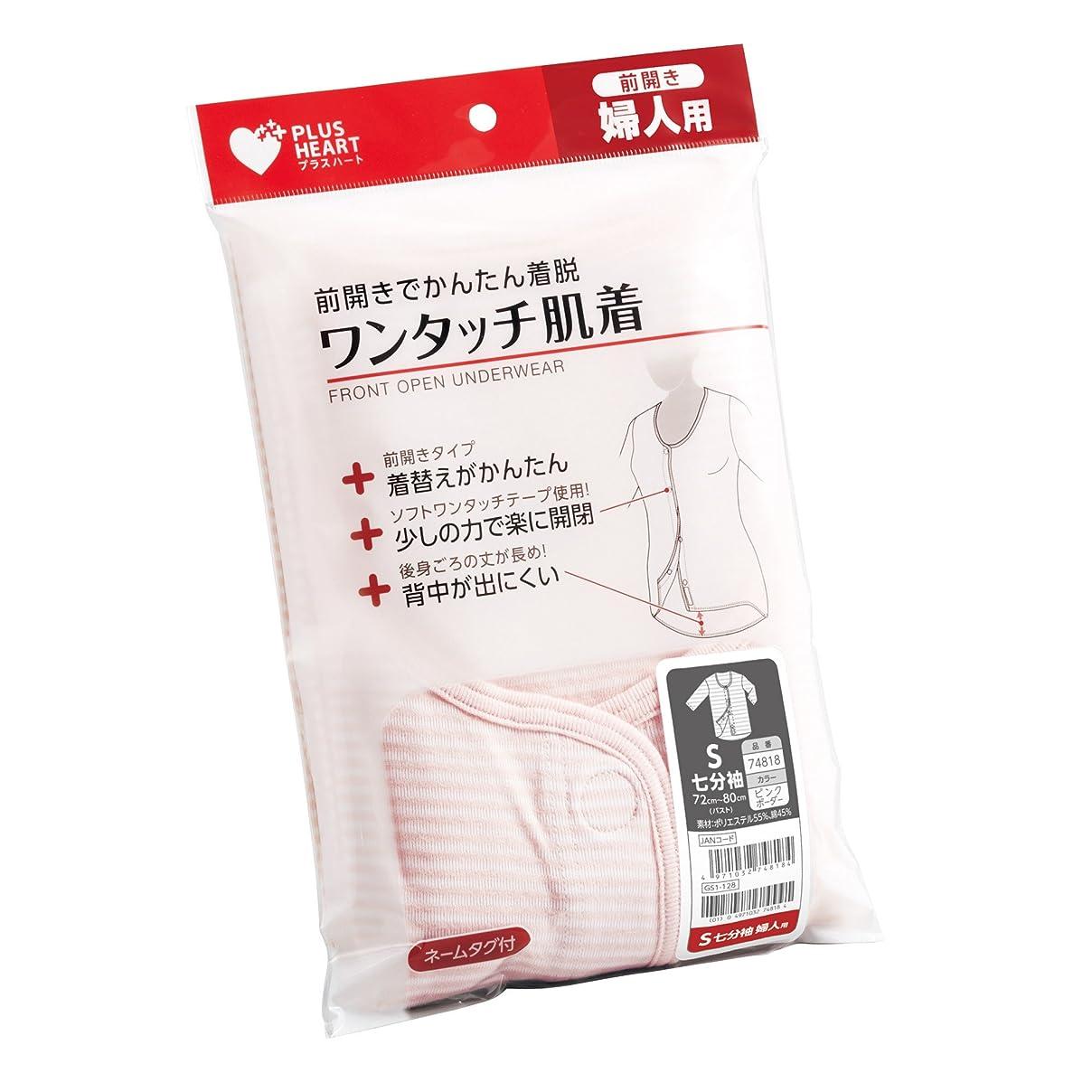 暴露する服フィッティングオオサキメディカル プラスハート ワンタッチ肌着 前開き 婦人用 七分袖 Sサイズ ピンクボーダー