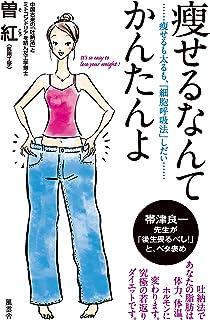 痩せるなんてかんたんよ: ―痩せるも太るも「細胞呼吸法」しだい―