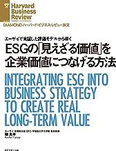 ESGの「見えざる価値」を企業価値につなげる方法 DIAMOND ハーバード・ビジネス・レビュー論文