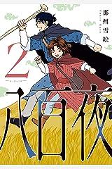 八百夜(2) (ウィングス・コミックス) Kindle版