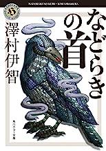 表紙: などらきの首 比嘉姉妹シリーズ (角川ホラー文庫) | 澤村伊智