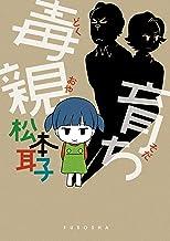 表紙: 毒親育ち (扶桑社コミックス) | 松本 耳子
