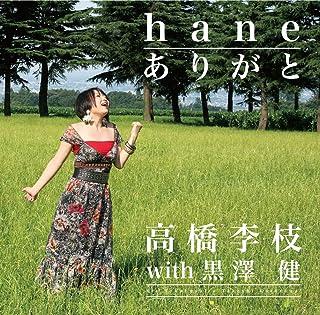 hane・ありがと / 高橋李枝 with 黒澤 健