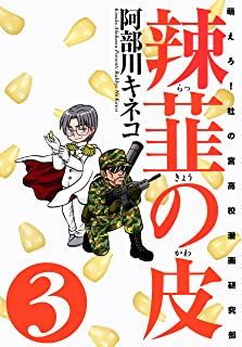 辣韮の皮 3巻 (ガムコミックス)