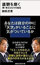 表紙: 直観を磨く 深く考える七つの技法 (講談社現代新書)   田坂広志