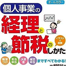 表紙: オールカラー 個人事業の経理と節税のしかた | 益田あゆみ