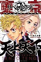 東京卍リベンジャーズ キャラクターブック 天上天下 (KCデラックス)