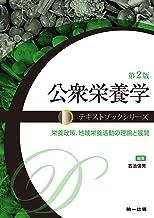 公衆栄養学―栄養政策、地域栄養活動の理論と展開 (テキストブックシリーズ)