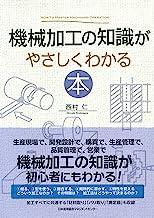 表紙: 機械加工の知識がやさしくわかる本 | 西村仁