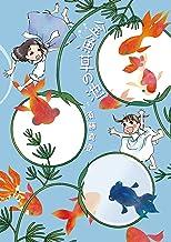 表紙: 金魚草の池 庭先塩梅 (ビームコミックス) | 須藤 真澄