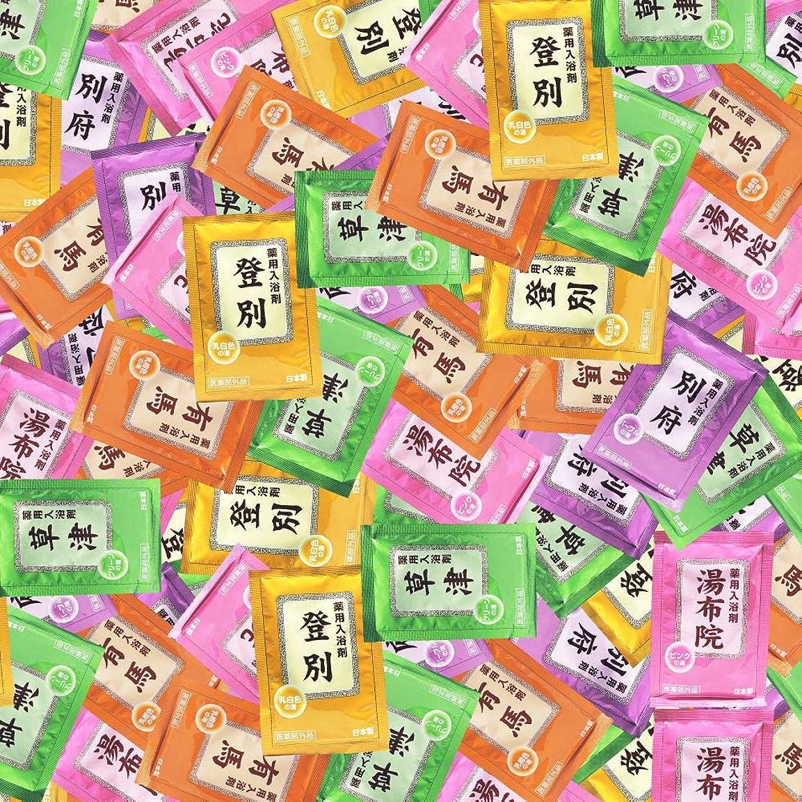 かすかな苦しむスペイン入浴剤 ギフト プレゼント 湯宿めぐり 5種類 (200袋)セット