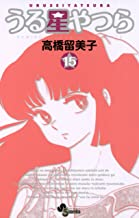 表紙: うる星やつら〔新装版〕(15) (少年サンデーコミックス) | 高橋留美子
