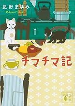 表紙: チマチマ記 (講談社文庫) | 長野まゆみ