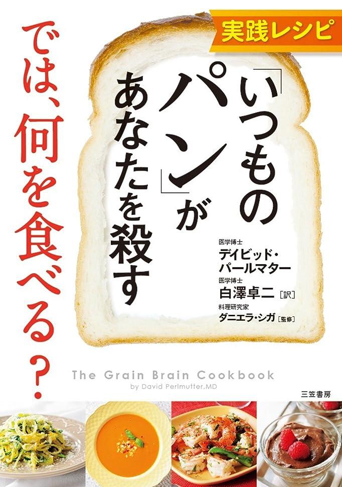 雄大なにんじん四回実践レシピ 「いつものパン」があなたを殺す では、何を食べる?