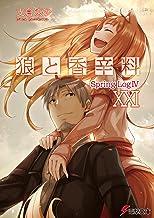 表紙: 狼と香辛料XXI Spring LogIV (電撃文庫)   文倉 十