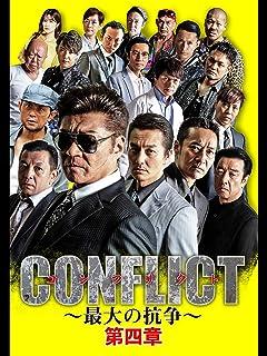 CONFLICT 〜最大の抗争〜 第四章 逆襲編