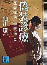 表紙: 偽装診療 医者探偵・宇賀神晃 (講談社文庫) | 仙川環