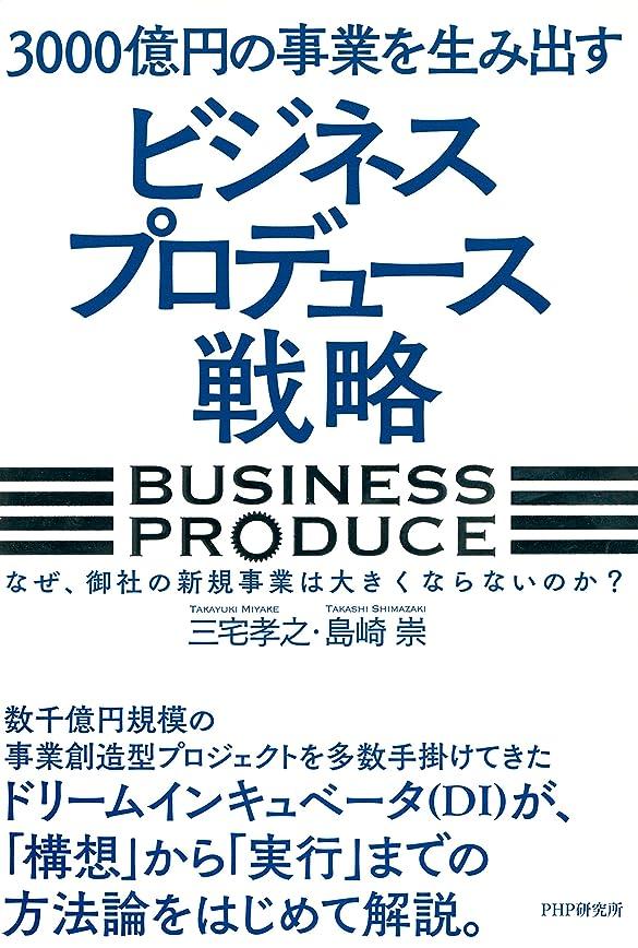 洗剤チャップ対応する3000億円の事業を生み出す「ビジネスプロデュース」戦略 なぜ、御社の新規事業は大きくならないのか?