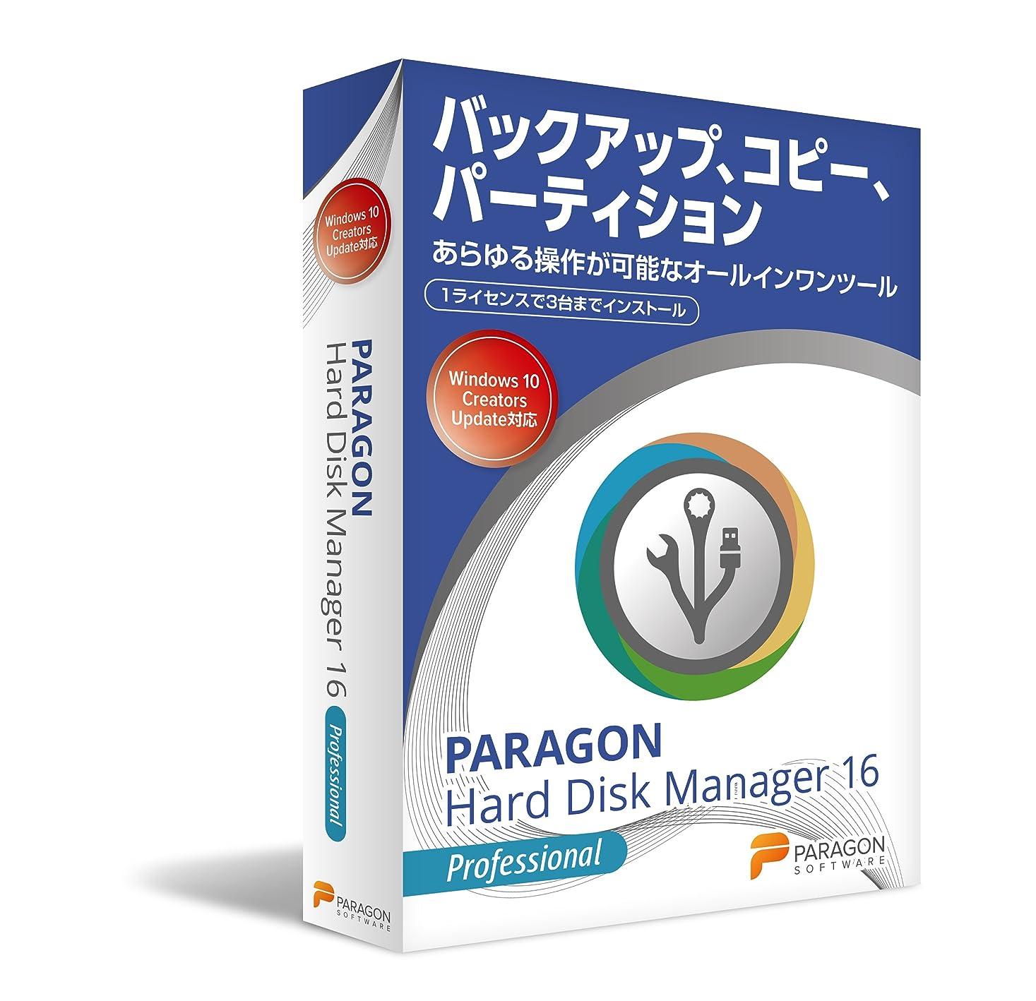 発見立法バイバイ【3台版】パラゴンソフトウェア Paragon Hard Disk Manager 16 Professional ガイド本付