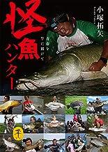 表紙: ヤマケイ文庫 怪魚ハンター   小塚 拓矢