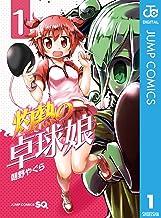 表紙: 灼熱の卓球娘 1 (ジャンプコミックスDIGITAL) | 朝野やぐら
