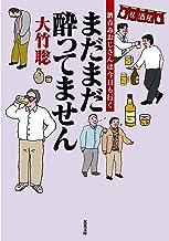 表紙: まだまだ酔ってません 酒呑みおじさんは今日も行く (双葉文庫)   大竹聡