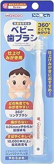 和光堂 Nikopi 儿童牙刷 牙齿最终清洁专用