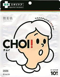 肌美精【医薬部外品】CHOIマスク 薬用ニキビケアフェイスマスク本体