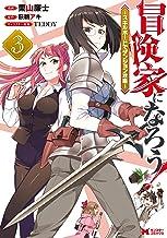 冒険家になろう!~スキルボードでダンジョン攻略~(コミック) : 3 (モンスターコミックス)
