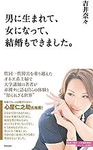 表紙: 男に生まれて、女になって、結婚もできました。 | 吉井奈々