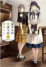 冠さんの時計工房 2 (2) (少年チャンピオン・コミックスエクストラ)