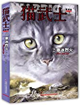 Cat Warrior 2: Fire and Ice - Revised Ed. (Chinese Only) (Chinese Edition)