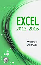 Excel 2013—2016 (Russian Edition)